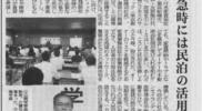 住宅新報(2017年7月18日号5面)記事のお知らせ