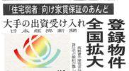 住宅弱者向け、家賃保証の「あんど」~日経新聞に記事!