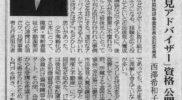 「後見アドバイザー」資格公開~住宅新報 2019.2.26 掲載